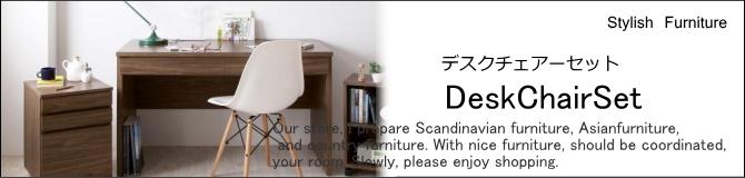 デスク・チェア・デスクチェアセット・机セット・デスクセット・机椅子セット・おしゃれなデスク・家具販売 E-design kobe