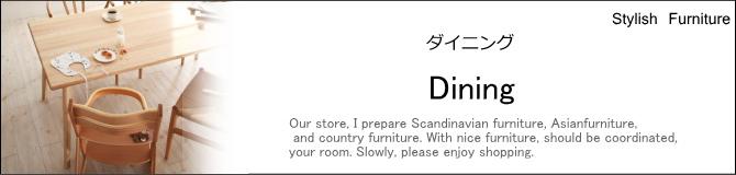 ダイニングテーブル・おしゃれな北欧家具の家具販売ショップ E-design kobe