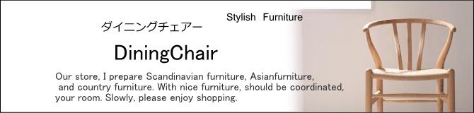ダイニングチェア・椅子・チェア・ダイニング・台所イス・おしゃれなダイニングチェアー・家具販売 E-design kobe
