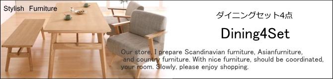 ダイニングセット・ダイニング4点セット・家具・北欧家具・スタイリッシュ家具・おしゃれなダイニングチェアの家具販売 E-design kobe