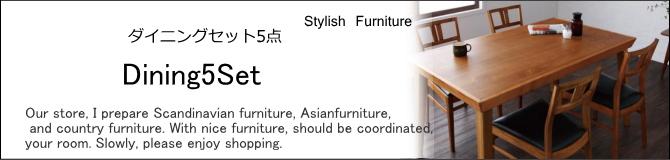 ダイニングセット・ダイニング5点セット・家具・北欧家具・スタイリッシュ家具・おしゃれなダイニングチェアの家具販売 E-design kobe