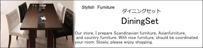 ダイニングセット・ダイニングテーブルチェアセット・家具・北欧家具・スタイリッシュ家具・家具販売 E-design kobe