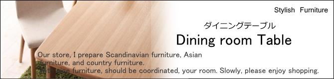 ダイニングテーブル・ダイニング・台所机・北欧ダイニングテーブル・モダンダイニングテーブル・家具販売 E-design kobe