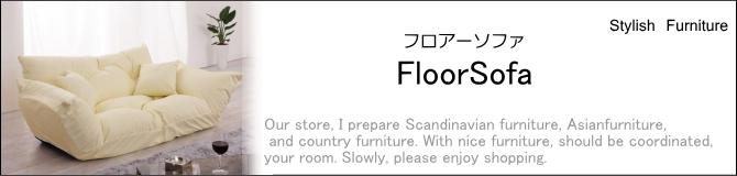 フロアーソファ・おしゃれソファ・おしゃれな北欧家具の家具販売ショップ E-design kobe