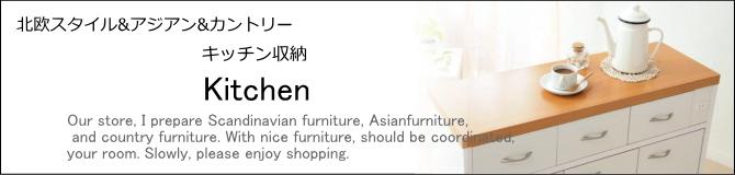 キッチン収納・食器棚・おしゃれな北欧家具の家具販売ショップ E-design kobe