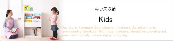 キッズ収納家具・子供家具・おしゃれな北欧家具の家具販売ショップ E-design kobe