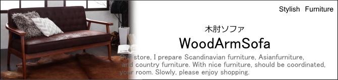 木肘ソファ・木の肘置きソファ・アジアン家具・おしゃれな北欧家具の家具販売ショップ E-design kobe