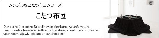 こたつ布団・シンプルでおしゃれなこたつ布団・おしゃれな北欧家具の家具販売ショップ E-design kobe
