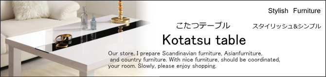 こたつ・おしゃれなこたつ・こたつテーブル・モダンなこたつ・家具販売ショップ E-design kobe