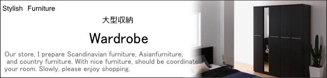 衣類収納・大型収納家具・おしゃれな北欧家具の家具販売ショップ E-design kobe