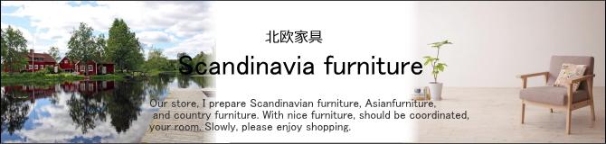 北欧家具・北欧スタイル・北欧デザイン・おしゃれな北欧風家具・かわいい北欧家具・おしゃれな北欧家具の家具販売 E-design kobe