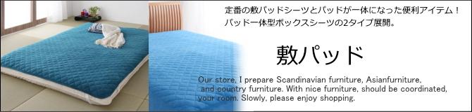 寝具・敷布団パッド・敷パッド・ベッドパッド・お手頃価格の寝具・寝具販売ショップ E-design kobe