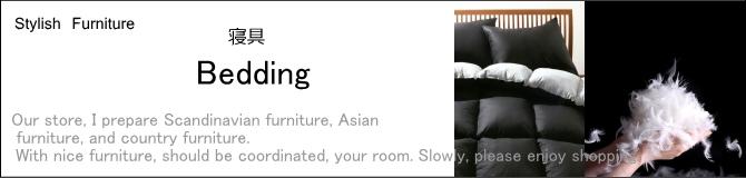 寝具・布団・高級布団・低価格布団・羽毛・寝具カラー多数で豊富なおしゃれな北欧家具の家具販売ショップ E-design kobe