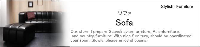 ソファ・おしゃれソファ・デザインソファ・皮ソファ・布ソファおしゃれな北欧家具の家具販売ショップ E-design kobe