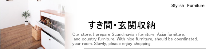 ルーター収納BOX・玄関収納・キッチン隙間収納・おしゃれな北欧家具の家具販売ショップ E-design kobe