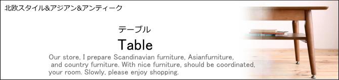 おしゃれなテーブル・木目が綺麗なテーブル・北欧テーブル・おしゃれな北欧家具の家具販売ショップ E-design kobe